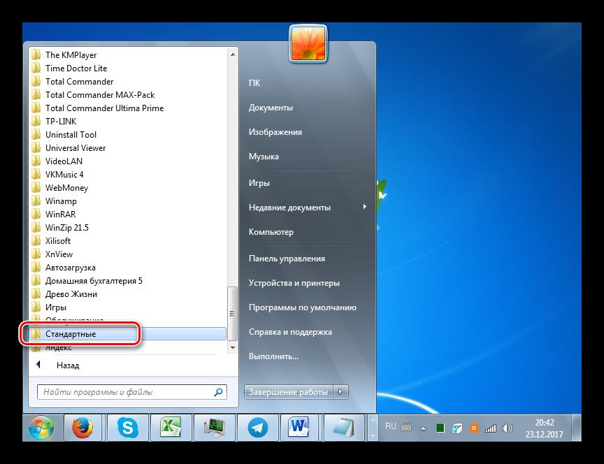 Perehod-v-papku-Standartnyie-cherez-menyu-Pusk-v-Windows-7-2