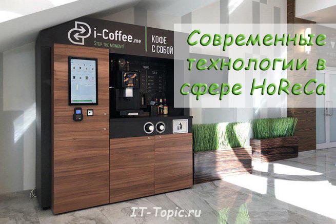 мини кофейни